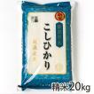 30年度米 新潟産コシヒカリ 精米20kg(5kg袋×4)袖山商店/米屋の蔵出し米/ギフト プレゼント お祝い 贈り物 のし無料 送料無料