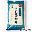 30年度米 新潟産コシヒカリ 精米2kg 袖山商店/米屋の蔵出し米/ギフト プレゼント お祝い 贈り物 のし無料 送料無料