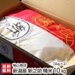 30年度米 新潟産 新之助(しんのすけ)精米10kg(5kg×2袋)袖山商店/ギフト のし無料 送料無料