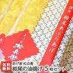 新潟名物 栃尾の油揚げ5枚セット あげ家松兵衛/ケンミ...
