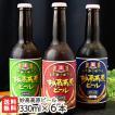 妙高高原ビール330ml 6本セット(ピルスナー×2・ヴァイツェン×2・ダークラガー×2)/ギフト のし無料 送料無料