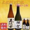 御中元 お中元 日本酒 久保田 百寿と獺祭 純米大吟醸 ...