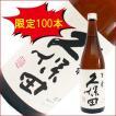 父の日 久保田 百寿 特別本醸造 720ml 日本酒