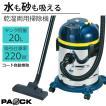 パオック(PAOCK) ステンレスバキュームクリーナー 20L NVC-20L 自動巻取付 [クリーナー 乾湿 業務用 掃除機 掃除用具 掃除用品 水が吸える 集塵 集じん]