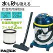 乾湿両用微粒子フィルタ1個付!ステンレスバキュームクリーナー NVC-20L お買い得セット!業務用掃除機 PAOCK(パオック)