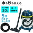 5mロングホース付!ステンレスバキュームクリーナー NVC-20L お買い得セット!業務用掃除機 乾湿両用 PAOCK(パオック)