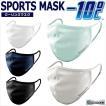マスク 夏用 涼しい スポーツ 冷感 おしゃれ クール カラー 冷感マスク クールマスク スポーツマスク ランニング ウォーキング ジム 運動 ダンス ゴルフ 即納