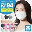 マスク 50枚セット 柳葉型 Kf94 マスク 血色 ダイヤモンドマスク 使い捨て マスク 不織布 不織布マスク 3D立体型 4層構造 飛沫対策 防塵 男女兼用