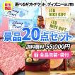 景品 忘年会 選べるテーマパークペアチケットに松阪牛も入った多点数景品20点セット 一部商品引換券 二次会 ゴルフコンペ ビンゴ