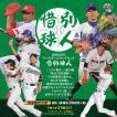 (予約)BBM 2017 ベースボールカードセット 「惜別球人」(1月下旬発売)