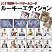 (予約)2017 BBM ベースボールカード ルーキーエディション BOX(送料無料)(2月17日発売)