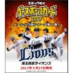 (予約)EPOCH ベースボールカード 2017 埼玉西武ライオンズ BOX (5月27日発売予定)