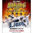 EPOCH ベースボールカード 2017 埼玉西武ライオンズ BOX■特価カートン(20箱入)■ (5月27日発売予定)