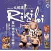 (予約)BBM2018大相撲カード「RIKISHI」 BOX (5月中旬発売予定)