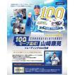 (予約)球団公認!「祝!100セーブ達成!!山崎康晃」トレーディングmini色紙 BOX(5月25日発売)