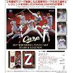 (予約)EPOCH 2017 広島東洋カープ STARS&LEGENDS (高級版)(送料無料) (11月18日発売予定)