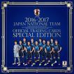 2016/2017 サッカー日本代表オフィシャルトレーディングカード スペシャルエディション BOX■3ボックスセット■