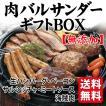 肉バルサンダーギフトBOX 生ハンバーグ ベーコン サルシッチャ ミートソース 海賊肉 送料無料