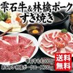 雫石牛&林檎ポークすき焼き 送料無料