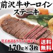 前沢牛サーロインステーキ 170g 3枚 送料無料