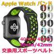 アップルウォッチ ベルト 38mm 42mm 交換用スポーツバンド Apple Watch Series 3 2 1 アップルウォッチ シリコン