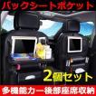 車 バックシート 2個セット 収納 ポケット シートバックポケット テーブル ドリンクホルダー 後部座席用 合皮レザー 車載ポケット 多機能