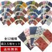 日本製 手ぬぐい 小紋柄 5枚セット 袋入り 送料無料