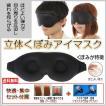 アイマスク 3点セット 安眠 眼精疲労 耳栓 イヤホン 3D 立体