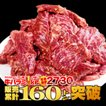 肉 牛肉 焼肉 極旨秘伝のタレ漬け 牛 ハラミ 1kg 約4-...