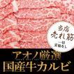 国産 厳選カルビ 400g 約2-3人前 肉 牛肉 焼肉 バーベキュー