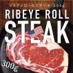 アメリカ産 リブアイロール ステーキ 肉 チョイスグレード 1枚300g 牛肉 ロース bbq バーベキュー 冷凍