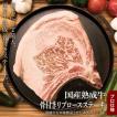 【プロ向け・送料無料】国産牛 熟成肉 骨付きリブロースステーキ【不定貫1.4kg以上】[ プロ仕様 / 業務用 / ステーキ / BBQ / バーベキュー ]