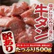 焼肉 牛タン 塩ダレ仕込み切り落とし 500g 食品 肉 牛...
