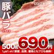 【1グラム1円】 豚バラ スライス 500g  肉 豚肉 バラ 安い わけあり