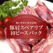 使いやすいカット済み 豚肩スペアリブ【計700g (70g×10本)】[ パーティー料理 / 焼き肉 / 焼肉 / BBQ / バーベキュー ]