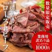 【業務用・訳あり】ローストビーフ切り落とし 500g 冷...
