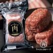 絶品 ハンバーグ The Oniku そのまんま肉バーグ 180g×3 冷凍 お取り寄せグルメ ご飯のお供