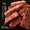 【50g登場!肉総合ランキング1位獲得】The Oniku [ザ・お肉] 【半生】おつまみ半生極ステーキ【50g】[ A5 / 黒毛和牛 / ビーフジャーキー ]