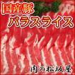 豚肉 バラスライス(薄切り) 三枚肉 国産豚肉 300g
