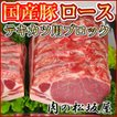 豚肉 ロース テキカツ用 ブロック 国産豚肉 300g