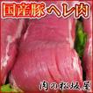 豚肉 ヘレ 一口カツ用 国産豚肉 200g