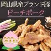 豚肩ロース 岡山県産ピーチポーク 国産 ブランド豚 焼肉 最高級 200g 安心・安全