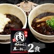 DM便発送 肉肉うどん黒いカレー 2箱 2食分 福岡で行列ができる店。博多名物元祖肉肉うどんの黒カレー