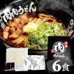 肉肉うどん2食 ×3箱 福岡で行列ができる店。博多名物元祖肉肉うどんのお土産うどんセット