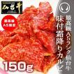 BBQ 肉 カルビ(バーベキュー BBQ)最高級A5ランク仙台牛 味付け霜降りカルビ 150g お中元 お歳暮