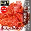 BBQ 肉 カルビ(バーベキュー BBQ)最高級A5ランク仙台牛 味付け霜降りカルビ 150g×2パック お中元 お歳暮