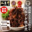 牛肉しぐれ煮 ご飯のお供 最高級A5ランク仙台牛すき焼き煮100g×10パック おつまみ お中元 お歳暮 1kg(特産品 名物商品)