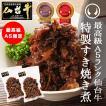 最高級A5ランク仙台牛すき焼き煮100g×2パック おつまみ お中元 お歳暮(特産品 名物商品)