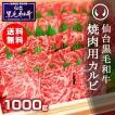 焼肉 肉 カルビ 国産 牛肉 仙台黒毛和牛 特選焼肉用カルビ 1000g お中元 お歳暮