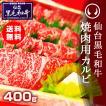 焼肉 肉 カルビ 国産 牛肉 仙台黒毛和牛  特選焼肉用カルビ 400g お中元 お歳暮